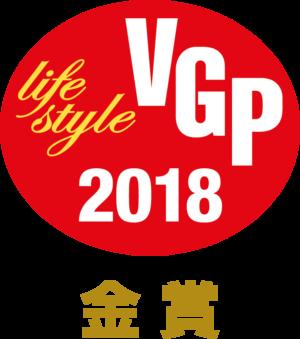 VGP2018_LS金賞